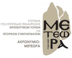 METEORA project