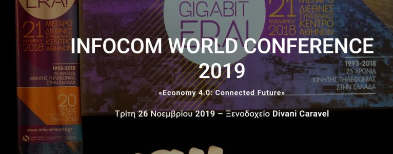 Τα ΜΕΤΕΩΡΑ στο συνέδριο INFOCOM 2019