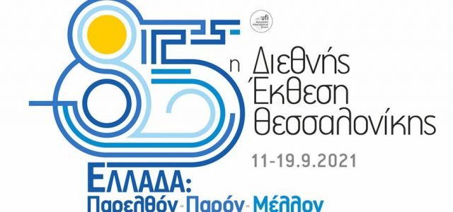 Geosystems Hellas participates in 85th TIF demonstrating the 5dMETEORA project