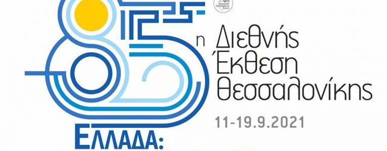 Η Geosystems Hellas συμμετέχει στην 85η ΔΕΘ παρουσιάζοντας το έργο 5dMETEORA
