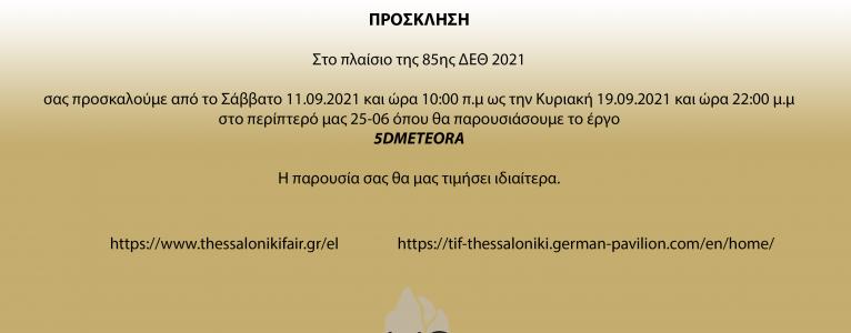 Πρόσκληση για παρουσίαση του έργου – 85η ΔΕΘ